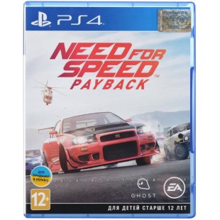 Игра Need For Speed Payback 2018 для Sony PlayStation 4, Russian version, Blu-ray (1121569)